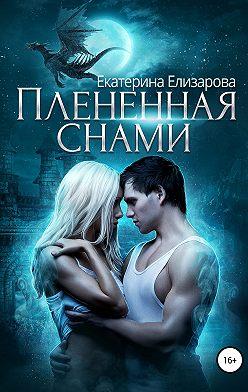 Екатерина Елизарова - Пленённая снами