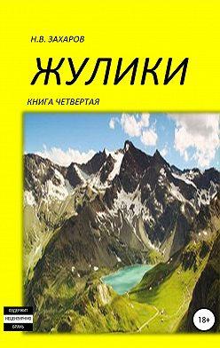 Николай Захаров - Жулики. Книга 4