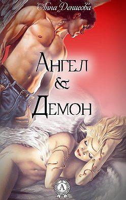 Анна Денисова - Ангел и Демон