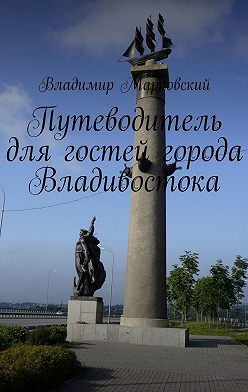 Владимир Марковский - Путеводитель для гостей города Владивостока