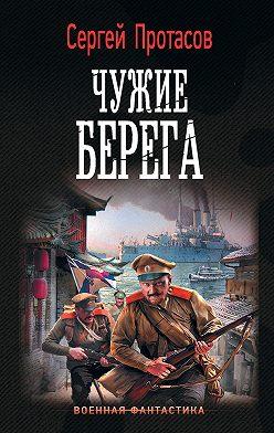 Сергей Протасов - Цусимские хроники. Чужие берега