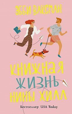 Эбби Ваксман - Книжная жизнь Нины Хилл