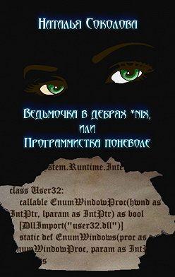 Наталья Соколова - Ведьмочка в дебрях *nix, или Программистка поневоле