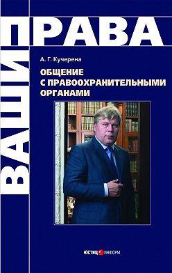 Анатолий Кучерена - Общение с правоохранительными органами
