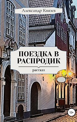 Александр Князев - Поездка в Распродик