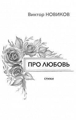 Виктор Новиков - Про любовь. Стихи