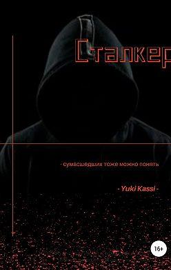 Yuki Kassi - Сталкер