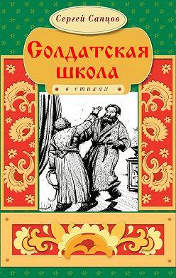 Сергей Сапцов - Солдатская школа