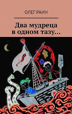 Олег Раин - Два мудреца водном тазу…