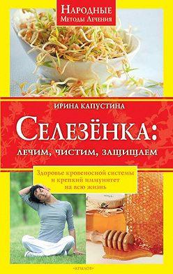 Ирина Капустина - Селезенка. Лечим, чистим, защищаем