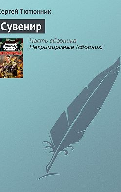 Сергей Тютюнник - Сувенир