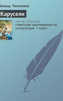 Леонид Пантелеев - Карусели