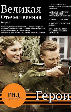 Неустановленный автор - Гид по истории России. Герои Великой Отечественной