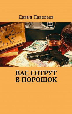 Давид Павельев - Вас сотрут впорошок