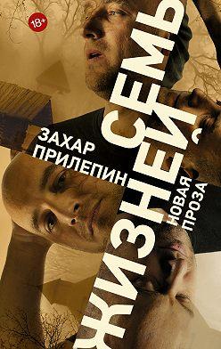 Захар Прилепин - Семь жизней (сборник)