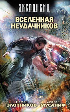 Роман Злотников - Вселенная неудачников
