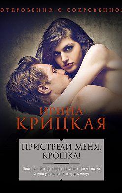 Ирина Крицкая - Пристрели меня, крошка!