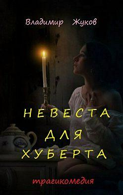 Владимир Жуков - Невеста для Хуберта