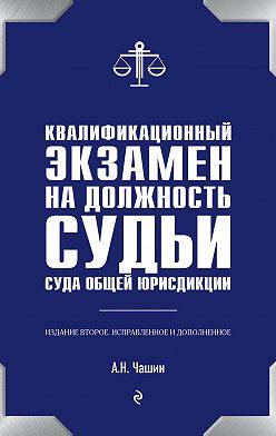 Александр Чашин - Квалификационный экзамен на должность судьи суда общей юрисдикции
