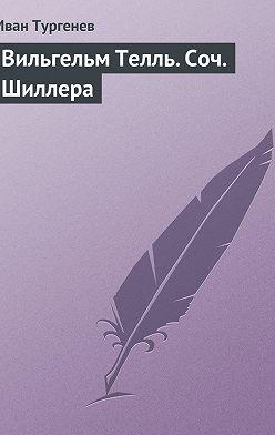 Иван Тургенев - Вильгельм Телль. Соч. Шиллера