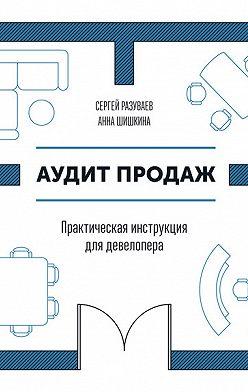 Сергей Разуваев - Аудит продаж