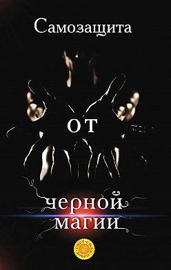 Лариса Мелик - Самозащита от черной магии