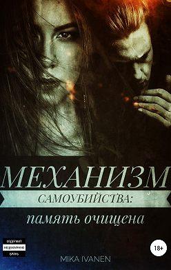 Mika Ivanen - Механизм самоубийства. Память очищена