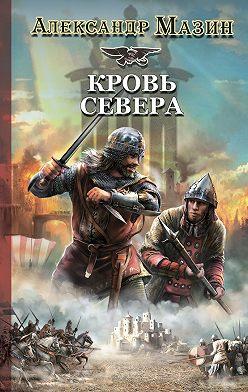 Александр Мазин - Кровь Севера