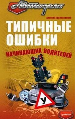 Алексей Громаковский - Типичные ошибки начинающих водителей