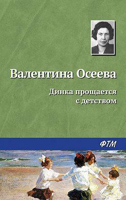 Валентина Осеева - Динка прощается с детством