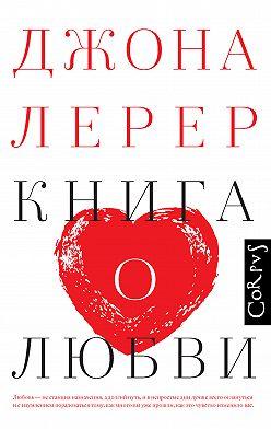 Джона Лерер - Книга о любви