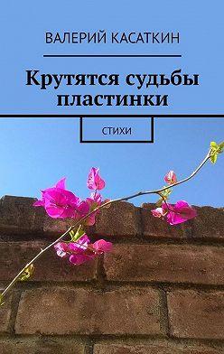Валерий Касаткин - Крутятся судьбы пластинки