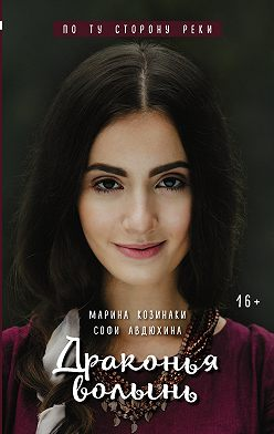 Марина Козинаки - Драконья волынь