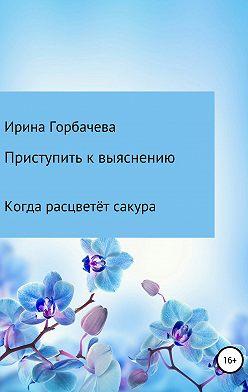 Ирина Горбачева - Когда расцветёт сакура