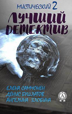 Ангелина Злобина - Лучший мистический детектив – 2