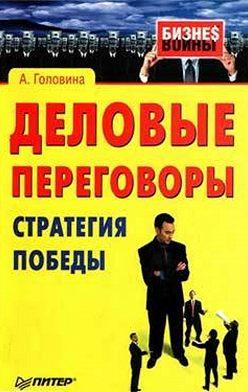 Анна Головина - Деловые переговоры. Стратегия победы