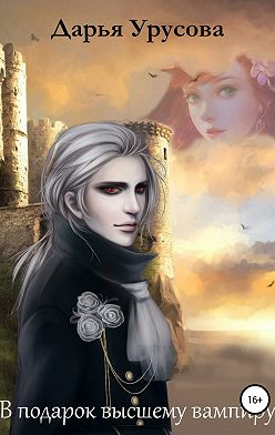 Дарья Урусова - В подарок высшему вампиру
