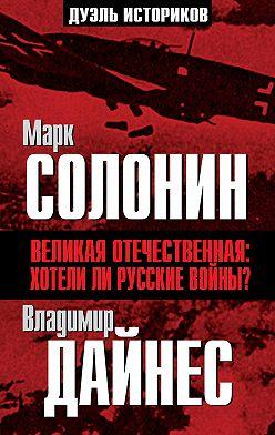 Владимир Дайнес - Великая Отечественная. Хотели ли русские войны?