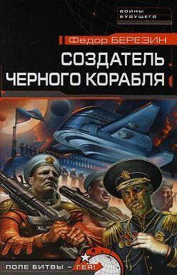 Федор Березин - Создатель черного корабля
