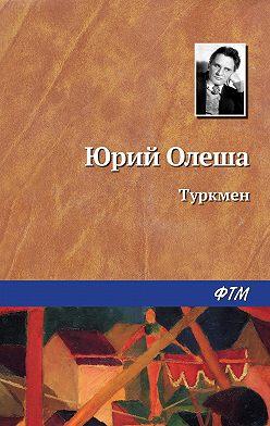 Юрий Олеша - Туркмен