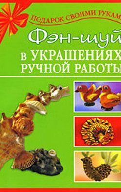 Наталия Дубровская - Фэн-шуй в украшениях ручной работы
