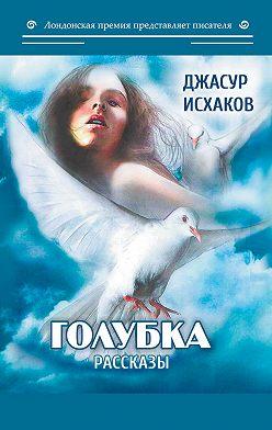 Джасур Исхаков - Голубка