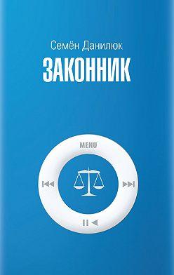 Семён Данилюк - Законник