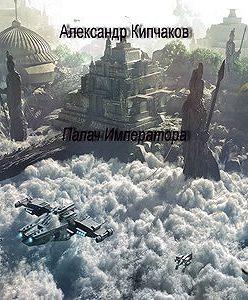 Александр Кипчаков - Палач Императора