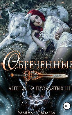 Ульяна Соболева - Легенды о проклятых 3. Обреченные