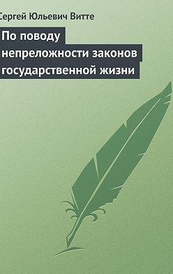 Сергей Витте - По поводу непреложности законов государственной жизни