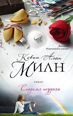 Кевин Алан Милн - Сладкая неудача