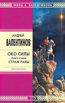 Андрей Валентинов - Страж раны