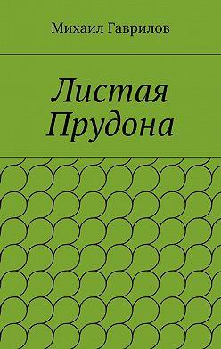 Михаил Гаврилов - Листая Прудона