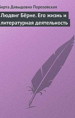 Берта Порозовская - Людвиг Бёрне. Его жизнь и литературная деятельность